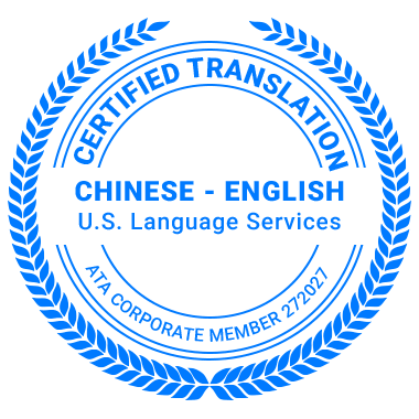 Certified Chinese Translation Services - ATA Corporate Member