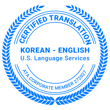 Certified Korean Translation Services - ATA Corporate Member