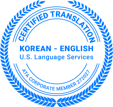 Certified Korean Translation