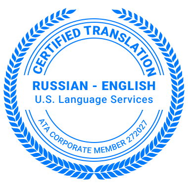 Certified Russian Translation Services - ATA Corporate Member