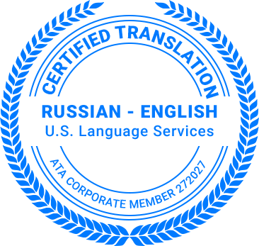 Certified Russian Translation
